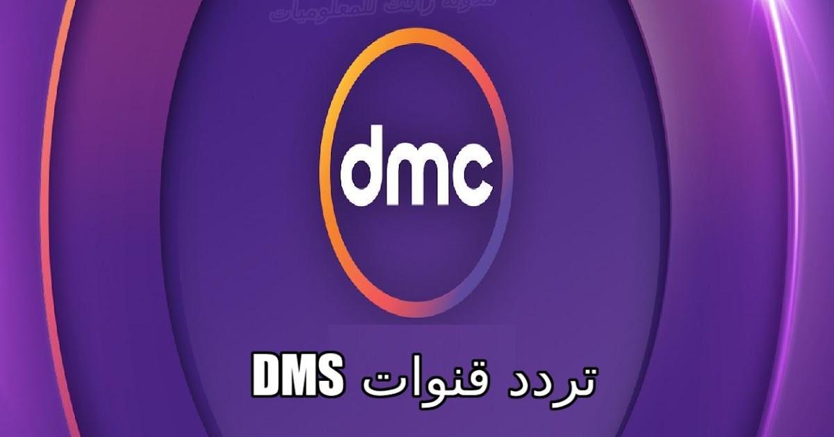 تردد قنوات Dmc تردد جميع قنوات Dmc 2020 على النايل سات
