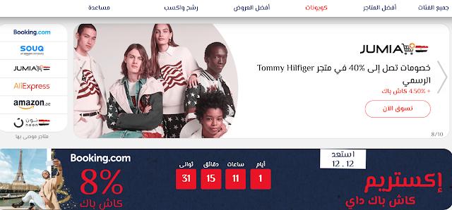 موقع وفر إكس - كاش باك في مصر والدول العربية