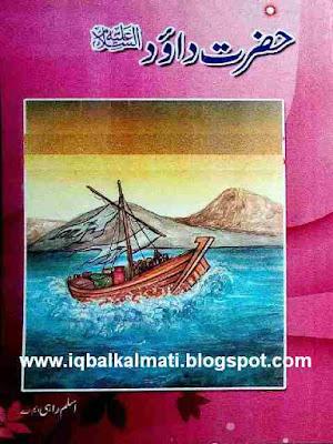 Hazrat Dawood A.S Story in Urdu