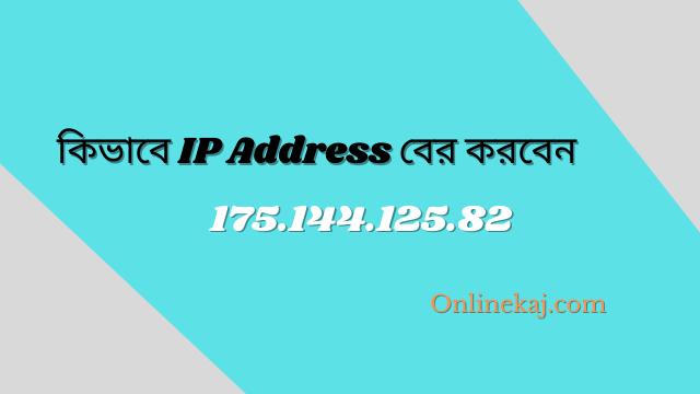কিভাবে মোবাইল ফোনের বা যেকোনো জায়গার IP Address  বের করবেন?