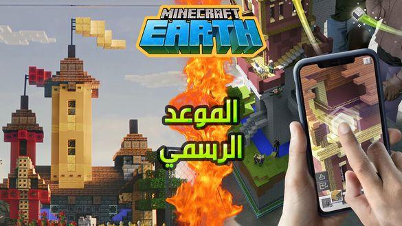 تسريب النسخة الرسمية من ماين كرافت ايرث للاندرويد !! الموعد الرسمي لنزول اللعبة | MINECRAFT EARTH