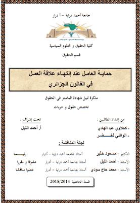 مذكرة ماجستير: حماية العامل عند إنتهاء علاقة العمل في القانون الجزائري PDF