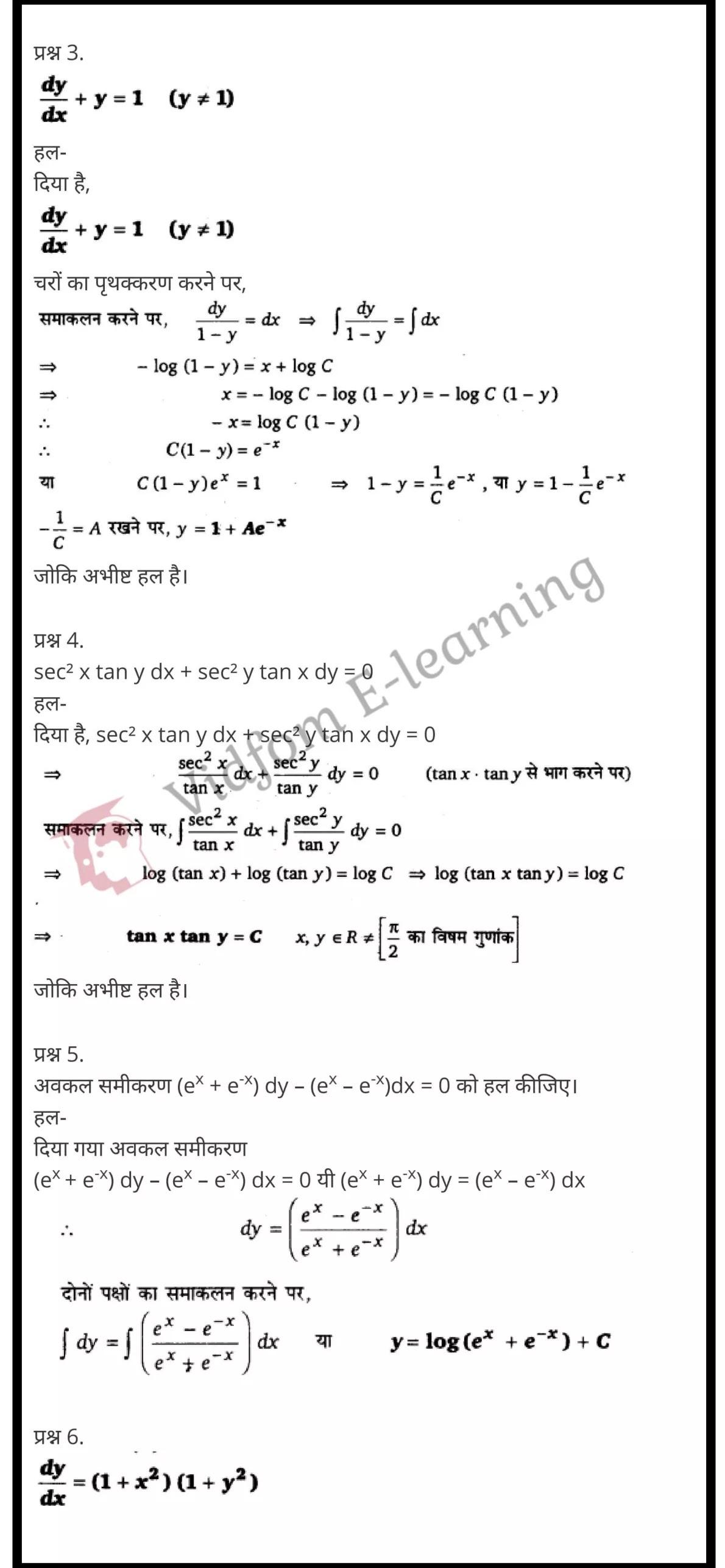class 12 maths chapter 9 light hindi medium 13