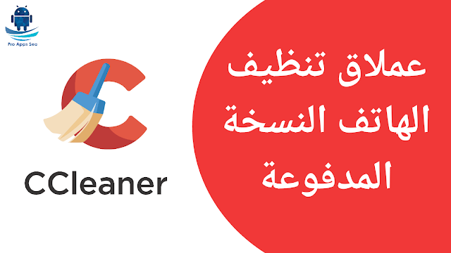 تحميل تطبيق Ccleaner Pro apk أحدث نسخة مدفوعة للاندرويد