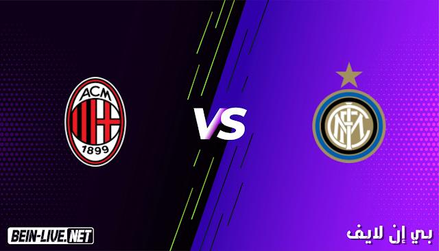 مشاهدة مباراة  انتر ميلان و ميلان بث مباشر اليوم بتاريخ 26-01-2021 في كأس ايطاليا