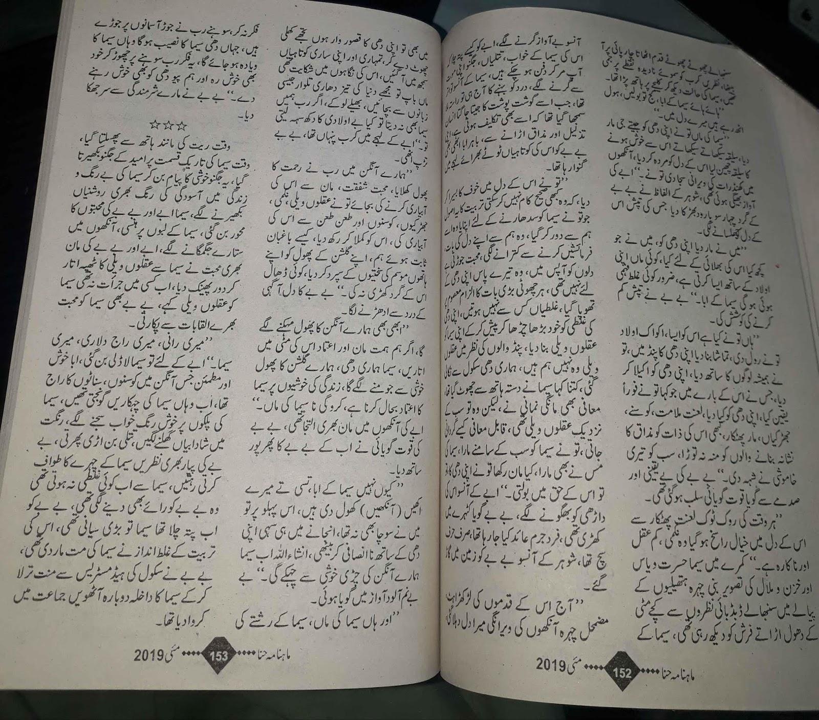 Kitab Dost Safar E Junoon By Fouzia Sarwar Online Reading