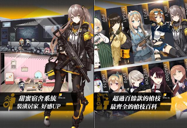 少女前線 App
