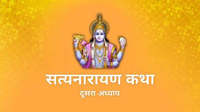 satyanarayan katha,satyanarayan katha in hindi, satyanarayan katha hindi, सत्यनारायण कथा, सत्यनारायण की कथा का रहस्य
