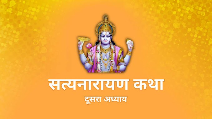 Satyanarayan Katha Chapter Second |  In Hindi | Astha Darbaar