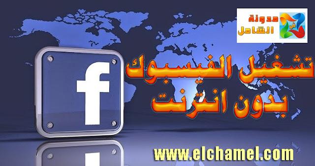 تشغيل الفيس بوك مجانا على الاندرويد بدون أنترنت مجربة !