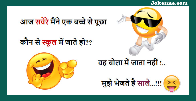 Teacher Student Short Funny Jokes in Hindi