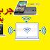 برنامج Mars Wifi مجاني لجعل الكمبيوتر روتر موزع للأنترنت لجميع الأجهزة