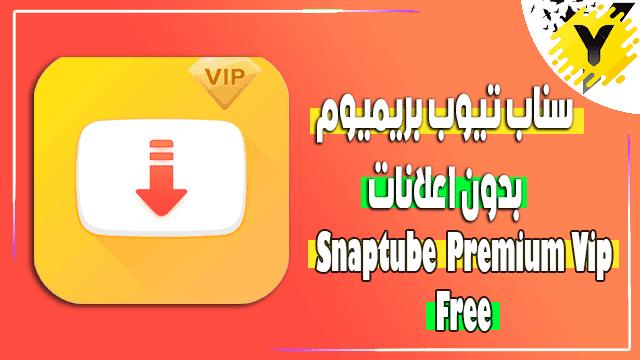 Snaptube Premium VIP