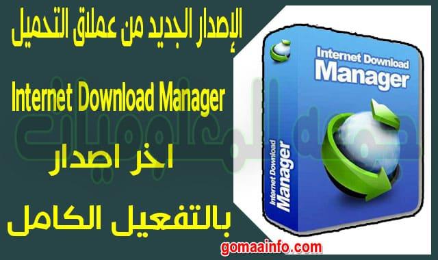 الإصدار الجديد من عملاق التحميل | Internet Download Manager v6.37 Build 15