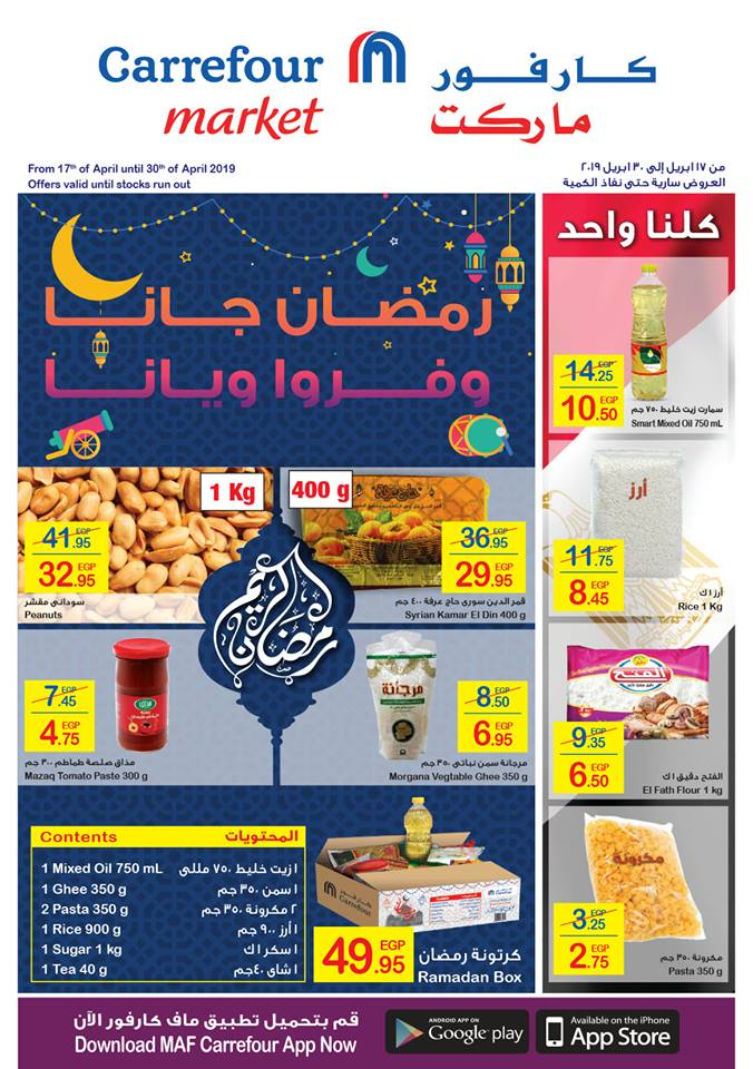 عروض كارفور رمضان من 17 ابريل حتى 30 ابريل 2019 ماركت