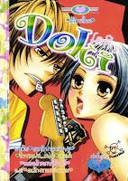 ขายการ์ตูนออนไลน์ Doki เล่ม 5