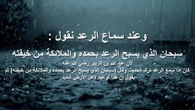 دعاء المطر من الكتاب والسنة