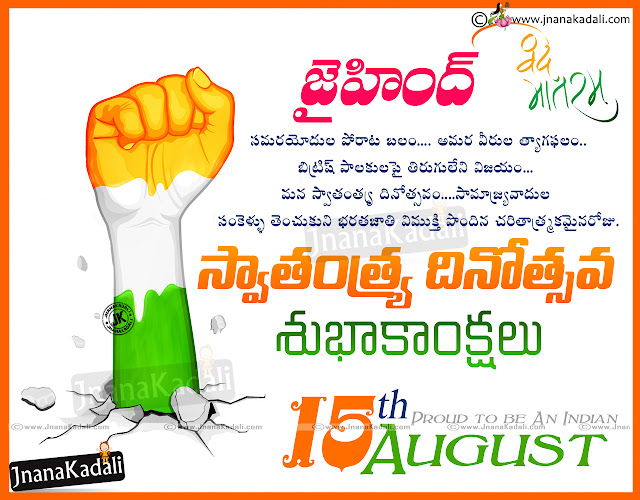 Here is a Telugu Happy Independence Day Wishes and Messages, 69th Independence Day Greetings in Telugu Language, 69th Independence Day Telugu Tittles, Telugu 69th Independence Day Speech and Essay in Images, Independence Day 2016 Wallpapers and Greetings online.