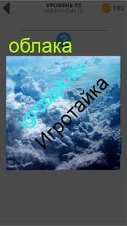 на небе очень плотные облака, сквозь них ничего не видно 13 уровень 400 плюс слов 2