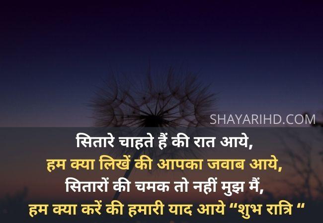 Good night images shayari in Hindi | Good Night Shayari