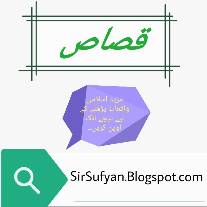 قصاص - حضرت عمر رضی اللہ کے واقعات - اسلامی واقعات