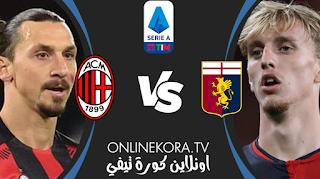 مشاهدة مباراة ميلان وجنوى بث مباشر اليوم 18-04-2021 في الدوري الإيطالي