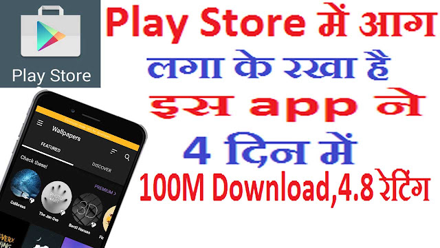 Play Store Most popular app 2018