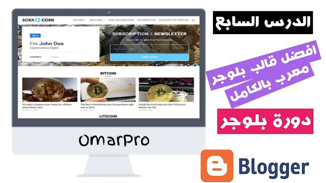 الدرس السابع:- تحميل وتركيب افضل قالب بلوجر للمدونات العربية | قالب بلوجر سريع بسيط صديق لمحركات البحث وتقبلة ادسنس