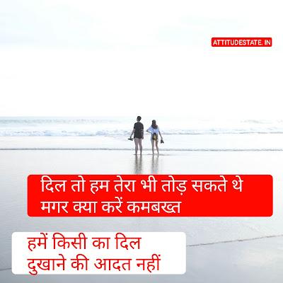 very sad status in hindi for life partner
