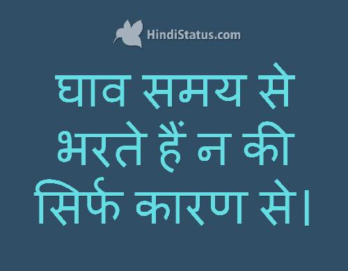 Injury - HindiStatus