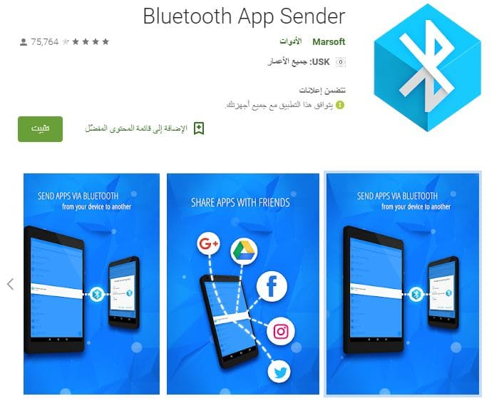 برنامج نقل البرامج بالبلوتوث للاندرويد Bluetooth App Sender