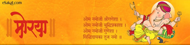 Happy Ganesh Chaturthi Images Facebook Cover