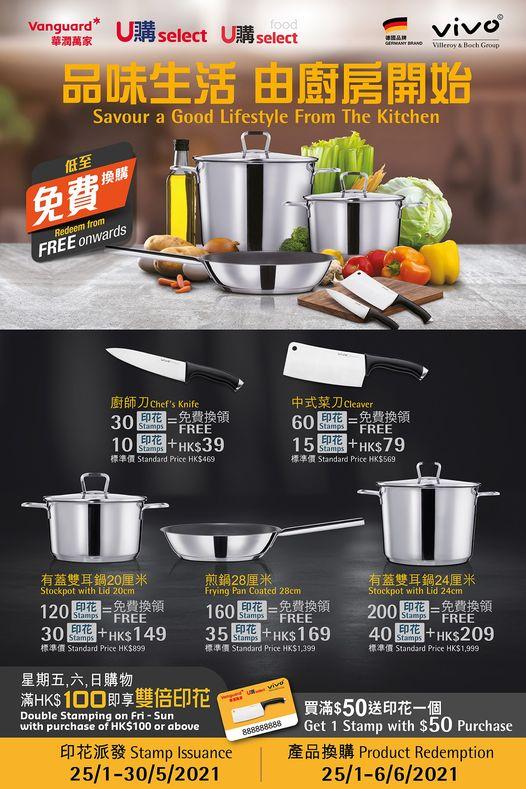 華潤萬家: 德國廚具換購優惠 至5月30日