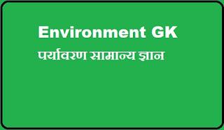 environment_important_gk_hindi