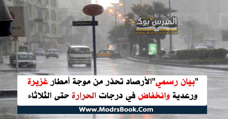 درجة الحرارة في مصر حتي الثلاثاء والأرصاد تحذر من موجة أمطار غزيرة ورعدية وانخفاض في درجات الحرارة