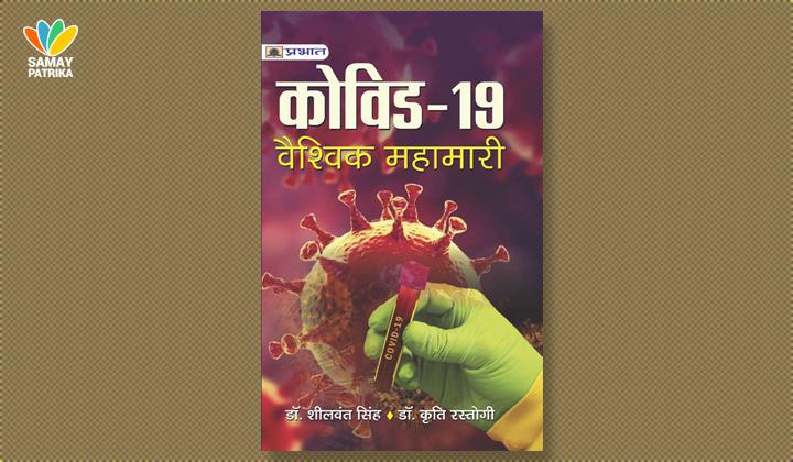 कोविड-19-वैश्विक-महामारी