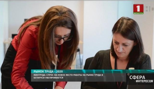 Минтруда: спрос на новое место работы на рынке труда в Беларуси увеличивается.