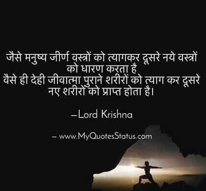 Bhagavad-Gita-Quotes