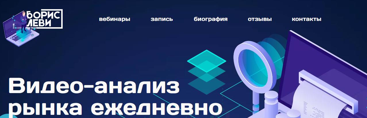 Мошеннический сайт boris-levy.ru – Отзывы, развод. Бориса Леви мошенники
