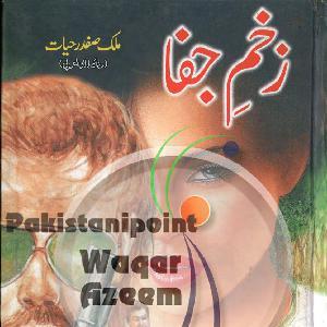 Zakhm-e-Jafa by Malik Safdar Hayat