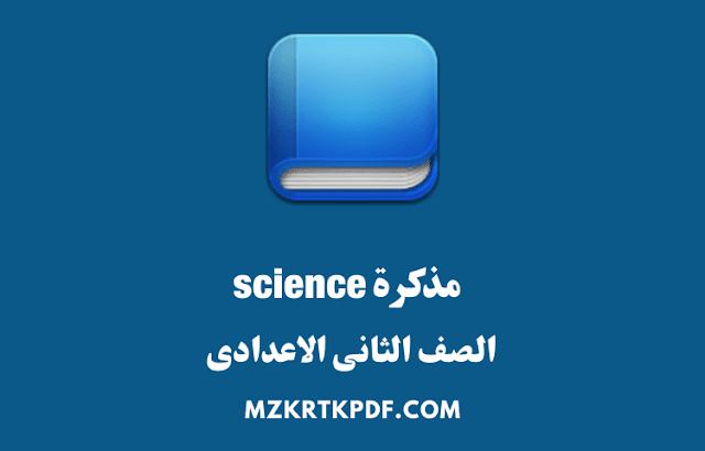 مذكرة science للصف الثانى الاعدادى لغات ترم اول