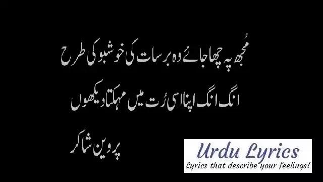Parveen Shakir 2 Lines Sad Urdu Poetry