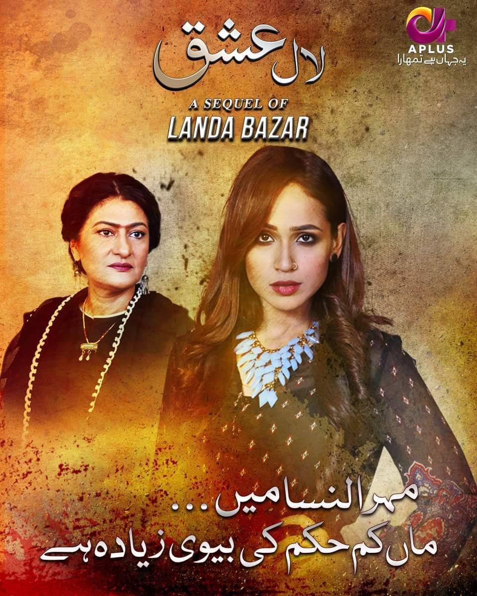 Laal Ishq 2018 Tv Series Wikipedia