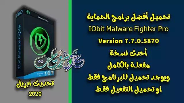 تحميل برنامج IObit Malware Fighter Pro 7.7 with serial key مكافح الفيروسات للكمبيوتر.