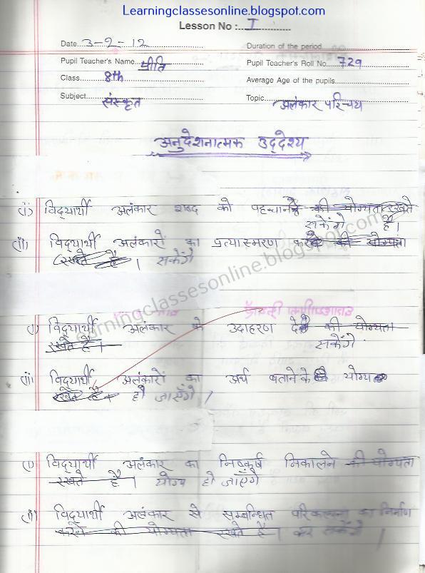 Lesson Plan Format For Sanskrit