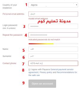 كيف أحصل على بطاقة باسيرا paysera ؟