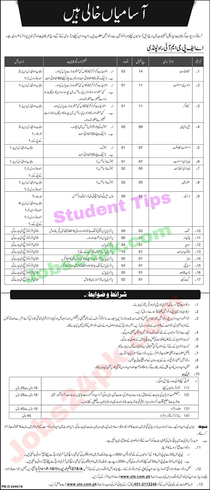 Jobs In Amry  medical institute | Armed Forces post Graduate medical institute Jobs
