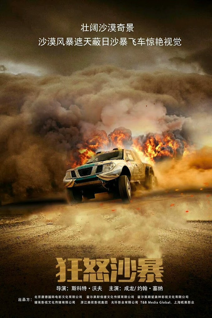Project X-Traction Movie 2021 Full 1080p Download
