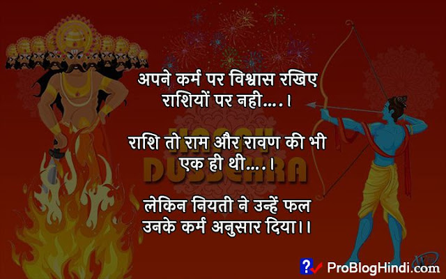 dussehra wishes gif