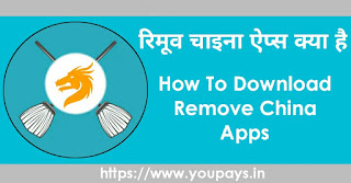 Remove china Apps kya hota hai